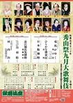 kabukiza200809.jpg