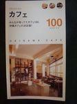 okinawacafe100.jpg