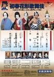 shinbashi200901b_handbill.jpg