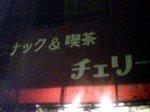 cherry_01.JPG