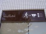 musubi_2.jpg